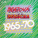 VA_BeatovaHorucka_a_128